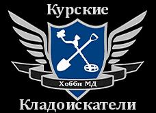 Курские Кладоискатели